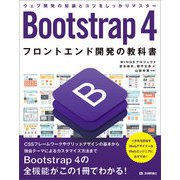 Bootstrap 4 フロントエンド開発の教科書(技術評論社) [電子書籍]