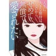 人生に大きな期待はしないから、 せめて無償で愛されたい(KADOKAWA / メディアファクトリー) [電子書籍]