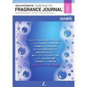 フレグランスジャーナル (FRAGRANCE JOURNAL) No.458(フレグランスジャーナル社) [電子書籍]