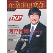 企業家倶楽部 2018年10月号(企業家ネットワーク) [電子書籍]