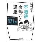 不道徳お母さん講座(河出書房新社) [電子書籍]