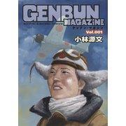 GENBUN MAGAZINE Vol.001(SBクリエイティブ) [電子書籍]