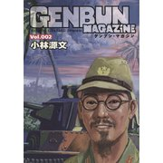 GENBUN MAGAZINE Vol.002(SBクリエイティブ) [電子書籍]