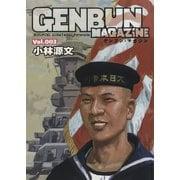GENBUN MAGAZINE Vol.003(SBクリエイティブ) [電子書籍]