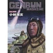 GENBUN MAGAZINE Vol.005(SBクリエイティブ) [電子書籍]