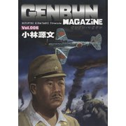 GENBUN MAGAZINE Vol.006(SBクリエイティブ) [電子書籍]