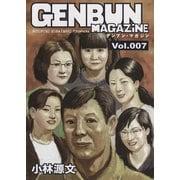 GENBUN MAGAZINE Vol.007(SBクリエイティブ) [電子書籍]
