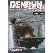 GENBUN MAGAZINE Vol.008(SBクリエイティブ) [電子書籍]