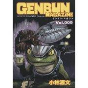 GENBUN MAGAZINE Vol.009(SBクリエイティブ) [電子書籍]