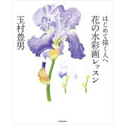 はじめて描く人へ 花の水彩画レッスン(KADOKAWA) [電子書籍]