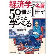 経済学の名著50冊が1冊でざっと学べる(KADOKAWA / 中経出版) [電子書籍]