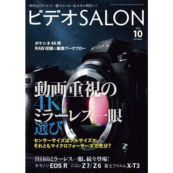 ビデオSALON 2018年10月号(玄光社) [電子書籍]