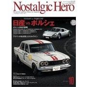 Nostalgic Hero 2018年 10月号 Vol.189(玄光社) [電子書籍]
