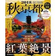 秋の京都2018(朝日新聞出版) [電子書籍]