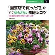 「園芸店で買った花」をすぐ枯らさない知恵とコツ(主婦の友社) [電子書籍]