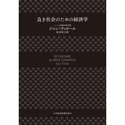 良き社会のための経済学(日経BP社) [電子書籍]