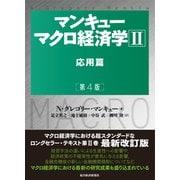 マンキュー マクロ経済学II 応用篇(第4版)(東洋経済新報社) [電子書籍]