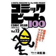 コミックビーム100 2018 Sep. Vol.12(KADOKAWA) [電子書籍]
