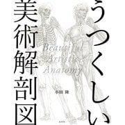 うつくしい美術解剖図(玄光社) [電子書籍]