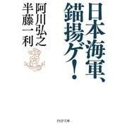 日本海軍、錨揚ゲ!(PHP研究所) [電子書籍]