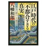 江戸時代の「不都合すぎる真実」 日本を三流にした徳川の過ち(PHP研究所) [電子書籍]
