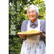 97歳梅干し名人 人生のいい塩梅(PHP研究所) [電子書籍]