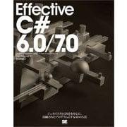 Effective C# 6.0/7.0(翔泳社) [電子書籍]