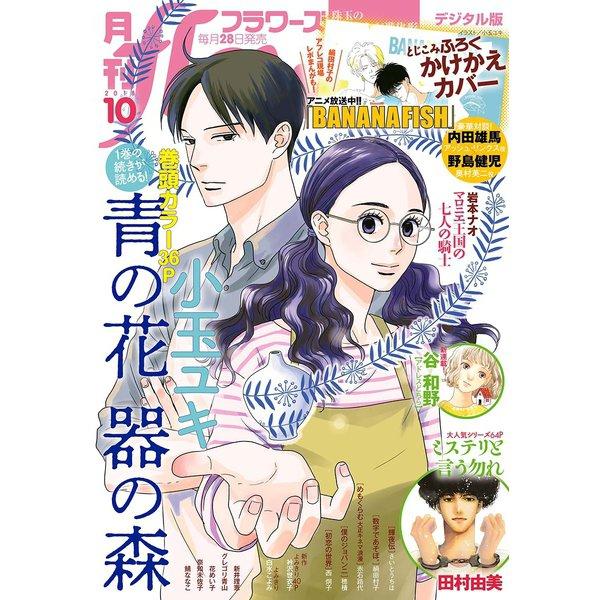 月刊flowers 2018年10月号(2018年8月28日発売)(小学館) [電子書籍]