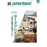 SC JAPAN TODAY 2018年9月号(日本ショッピングセンター協会) [電子書籍]