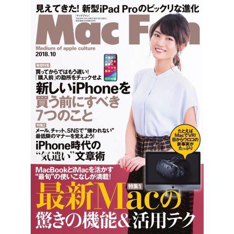 Mac Fan(マックファン) 2018年10月号(マイナビ出版) [電子書籍]
