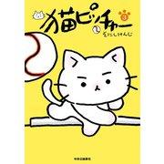 猫ピッチャー 3(中央公論新社) [電子書籍]