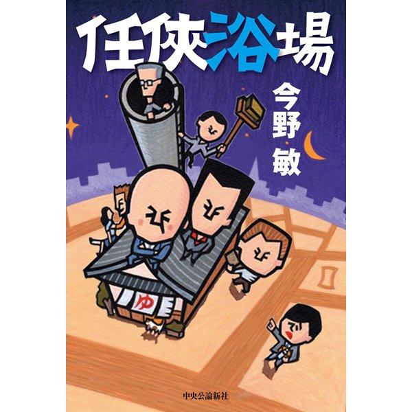 任侠浴場(中央公論新社) [電子書籍]
