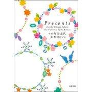 Presents(双葉社) [電子書籍]