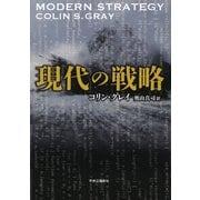 現代の戦略(中央公論新社) [電子書籍]