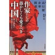 作家たちの愚かしくも愛すべき中国 なぜ、彼らは世界に発信するのか?(中央公論新社) [電子書籍]