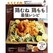 コスパ最高! おいしく糖質オフ! 鶏むね 鶏もも 最強レシピ(扶桑社) [電子書籍]