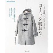 コートを縫おう。(主婦と生活社) [電子書籍]