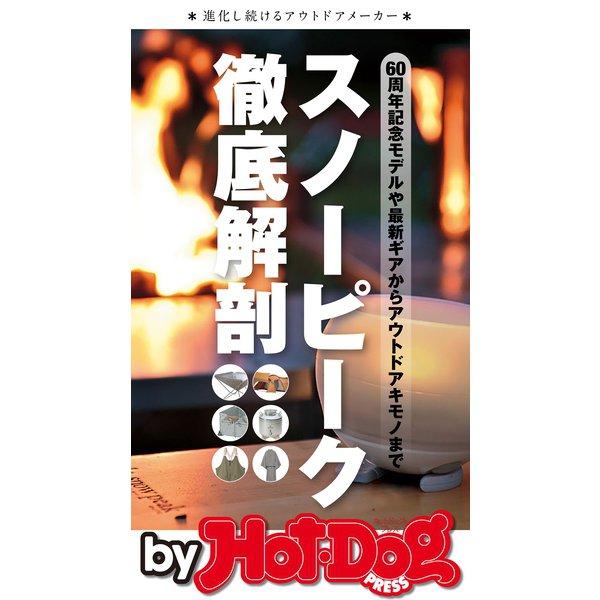 by Hot-Dog PRESS スノーピーク徹底解剖(講談社) [電子書籍]