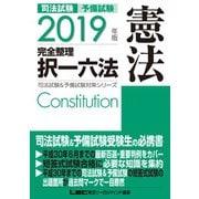2019年版 司法試験&予備試験 完全整理択一六法 憲法(東京リーガルマインド) [電子書籍]