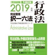 2019年版 司法試験&予備試験 完全整理択一六法 行政法(東京リーガルマインド) [電子書籍]