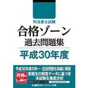 司法書士試験 合格ゾーン 過去問題集 平成30年度(東京リーガルマインド) [電子書籍]