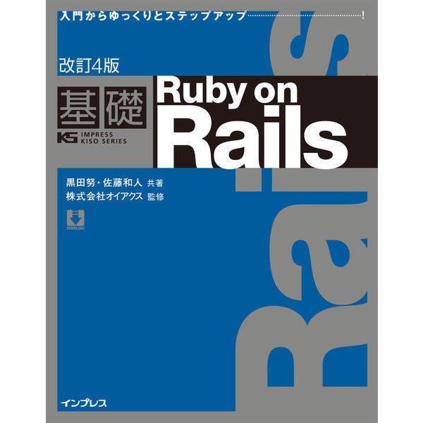 改訂4版 基礎Ruby on Rails(インプレス) [電子書籍]