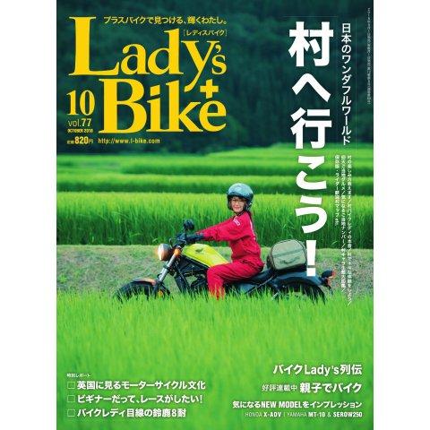 L+bike(レディスバイク) No.77(クレタパブリッシング) [電子書籍]