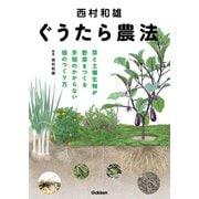 西村和雄 ぐうたら農法(学研) [電子書籍]