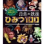 こわいけどおもしろい! 日本の妖怪ひみつ100(学研) [電子書籍]