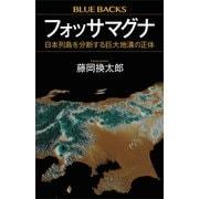 フォッサマグナ 日本列島を分断する巨大地溝の正体(講談社) [電子書籍]