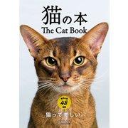 猫の本(エディング) [電子書籍]