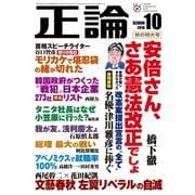 月刊正論2018年10月号(日本工業新聞社) [電子書籍]