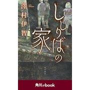 ししりばの家 (角川ebook)(KADOKAWA / 角川書店) [電子書籍]