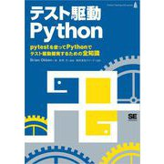 テスト駆動Python(翔泳社) [電子書籍]